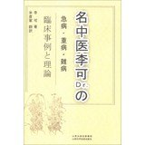Download LI old Chinese Intensive difficult disease experience album ( Japanese version )(Chinese Edition) ebook
