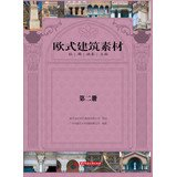Download European building materials ( Section 2 ) ( attached eBook 1 )(Chinese Edition) pdf epub