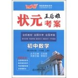 Download Zhimakaihua Wang Houxiong Series champion New Curriculum pilot test case: junior high school mathematics (the ninth grade book with Beijing Normal University)(Chinese Edition) pdf