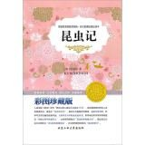 Insect (latest interpretation edition. color illustrations. hardcover)(Chinese Edition) pdf epub