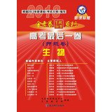 Download Star King papers hundred school education League Series 2013 college entrance examination last book ( title charge volume ) : Biology ( New Standard Edition ) ( With Star Education Network download card )(Chinese Edition) PDF