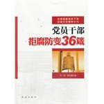 Download Proverbs 36 party members and cadres to resist corruption(Chinese Edition) pdf