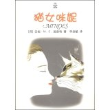 Charlotte House: Catwoman Mi-ni (featured version)(Chinese Edition)