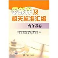 Book assembly parts and related standards (clutch volume) (Chinese Edition)