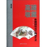 High-end collection: Contemporary Jingdezhen Ceramic Art (Section 4)(Chinese Edition) ebook