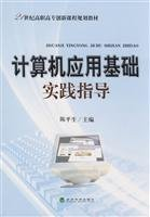 Read Online Computer Application practical guide(Chinese Edition) pdf