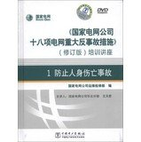 State Grid Corporation of eighteen major grid anti-accident measures Training Lecture 1 : to prevent personal injury ( revised edition ) (DVD Disc 2 )(Chinese Edition) ebook