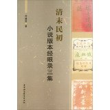 Download Genuine spot Qing Dynasty novel version recorded by the eye three sets(Chinese Edition) pdf