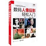 Download Digital portrait photography made easy(Chinese Edition) ebook