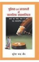 Police avem Adalato me Nagrik Sehbhagita: Shahre avem Grameen Bharat ke liya Sastay avem Segher Nyay ke liya Parshasnik Dhancha ebook