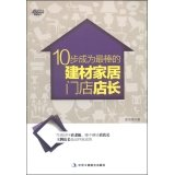 10 steps to be the best home building materials store manager(Chinese Edition) pdf epub