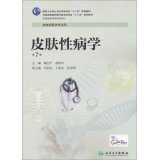 Dermatology and Venereology (7th Edition) National Research Council building higher medical textbook Twelfth Five-Year Plan national vocational colleges teaching materials (Chinese Edition)