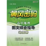 Download Huanggang Password: Graphic comprehensive guide high school geography atlas(Chinese Edition) pdf epub