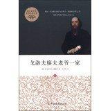 A U.S. World Literature Museum classics: Golovkin Korolev master a(Chinese Edition) PDF