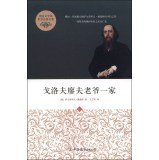 Download A U.S. World Literature Museum classics: Golovkin Korolev master a(Chinese Edition) pdf epub