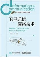 Book Satellite Communication Network Technology(Chinese Edition)