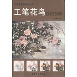 Read Online Chinese painting masters Techniques Series : bird bird whole solution techniques(Chinese Edition) pdf
