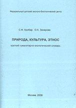 Priroda, kultura, etnos. Kratkiy gumanitarno-ekologicheskiy slovar O. A. Zakharova S. F. Khribar