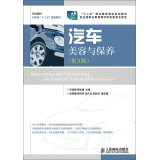 Download Car Beauty & Care (3rd edition) (five national planning textbook career education textbook approval by the National Education Commission on Occupational validation)(Chinese Edition) pdf epub