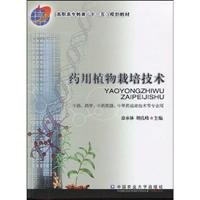 Download Cultivation Techniques of Medicinal Plants (Chinese Edition) pdf epub