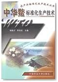 standardization of production technology, soft-shelled turtle