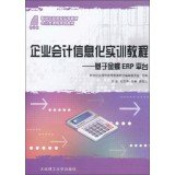 img - for Accounting information Training Tutorial: Kingdee ERP platform based on application-oriented education in the new century accounting class curriculum planning materials(Chinese Edition) book / textbook / text book