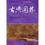 Read the quintessence of Chinese culture : young people should know about classical gardens(Chinese Edition) PDF