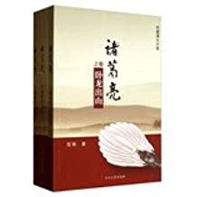 Zhuge Liang ( Set of 3 )(Chinese Edition)