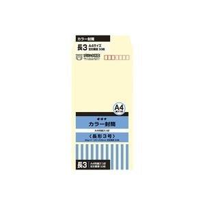 最高級のスーパー 生活日用品 (業務用100セット) カラー封筒 HPN3CM 長3 HPN3CM クリーム 50枚 B074JRBJB9 50枚 B074JRBJB9, インノシマシ:30908f8d --- a0267596.xsph.ru