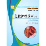 Read Online Emergency Care Technology (2nd Edition) National Vocational Colleges Engineering medicine combined with five-second planning materials(Chinese Edition) pdf epub