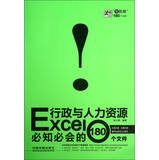 Excel administrative and human resources must know will be of 180 files ( full graphic )(Chinese Edition) ebook