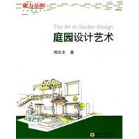 Read Online The Art of Garden Design (Chinese Edition) pdf