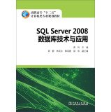 Download 2008 Database Technology and Application College second five planning materials Computer Professional SQL Server(Chinese Edition) pdf
