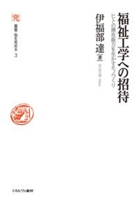 福祉工学への招待: ヒトの潜在能力を生かすモノづくり (叢書・知を究める)
