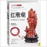 Book Red coral collection of investment Complete Guide(Chinese Edition)