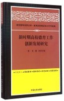 College Moral achievement library: Innovative Development of Moral Education in Colleges and(Chinese Edition)