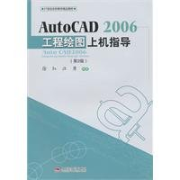 Download AutoCAD 2006 engineering drawing machine guidance ebook