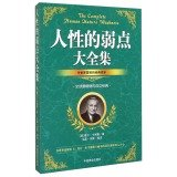 Download Large Collection weakness of human nature(Chinese Edition) PDF
