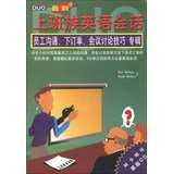 Read Online Latest commuters English conversation : employee communication . orders. meetings to discuss techniques album ( with CD 1 )(Chinese Edition) pdf epub
