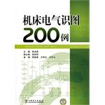 Machine tools. electrical knowledge Figure 200 cases pdf