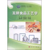 Fermented food technology higher education Twelfth Five-Year Plan textbook Food Science and Engineering textbook series(Chinese Edition) PDF