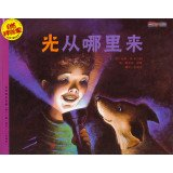 Natural Sciences enlightenment: light come (for 5-9 years old reading)(Chinese Edition) PDF