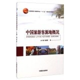 Chinese tourist and travel services to General Management Twelfth Five Year Plan textbook series(Chinese Edition)