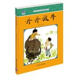 Chinese famous classic original picture book: Dandan cattle(Chinese Edition)