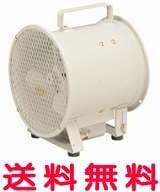 三菱 換気扇 ソーワテクニカ ポータブルファン DE-20CSB1 工業用 扇風機 20cm 電源:単相100V