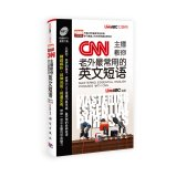 Download CNN anchor foreigner to teach you the most common English phrases (with MP3 audio download)(Chinese Edition) PDF