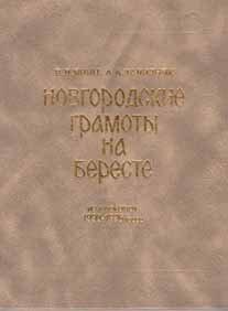 Read Online Novgorodskie Gramoty na Bereste (Iz Raskopok 1990-1996 gg.): Paleografiia Berestianykh Gramot i Ikh Vnestratigraficheskoe Datirovanie: Tom X ebook