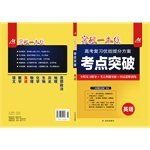 Download Test center to break a line of breakthrough High School English(Chinese Edition) PDF