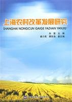 Download Shanghai Rural Reform and Development Research(Chinese Edition) PDF