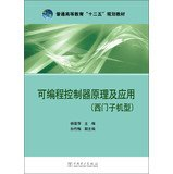 Principle and Application of programmable controllers ( Siemens models ) higher education Twelfth Five-Year Plan materials(Chinese Edition)